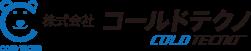 株式会社 コールドテクノ